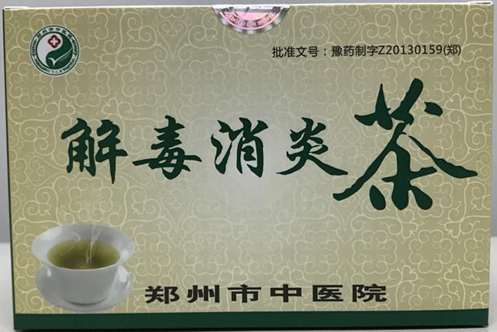 解毒消炎茶.jpg