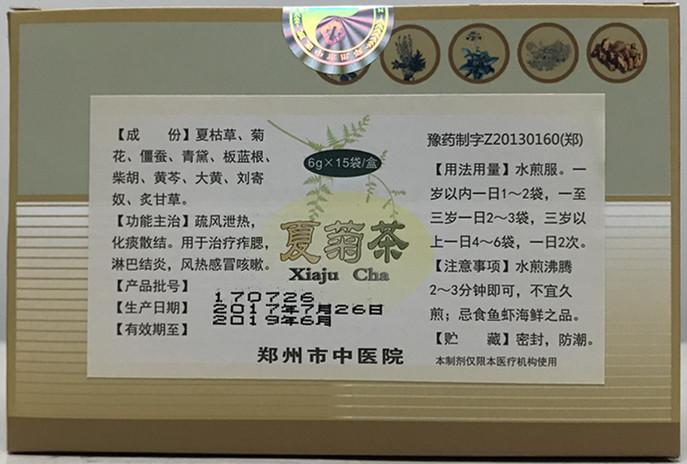 夏菊茶.jpg