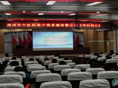 叩问初心使命  筑牢思想防线    ——郑州市中医院对党员干部开展廉政教育