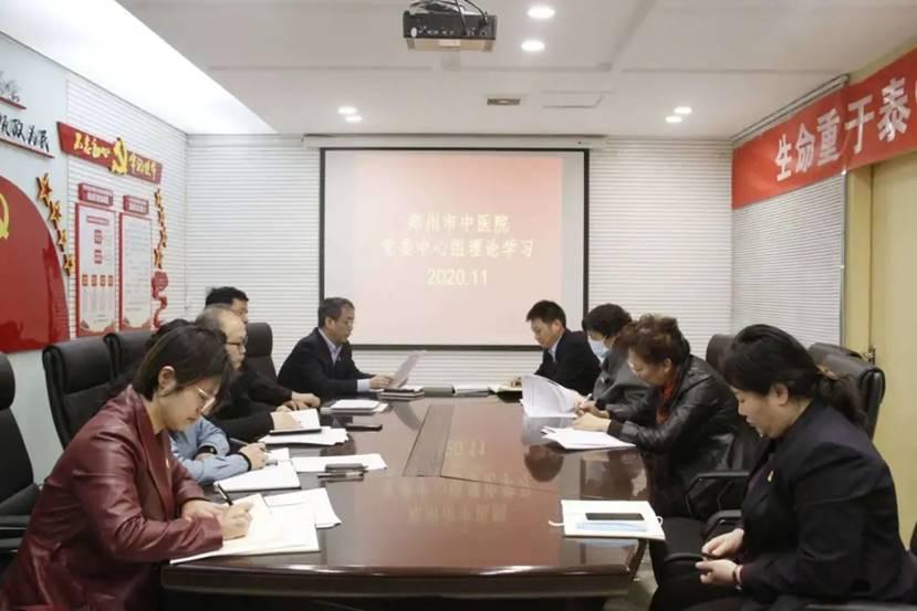 11月11日上午,郑州市中医院党委理论学习中心组举行专题学习会