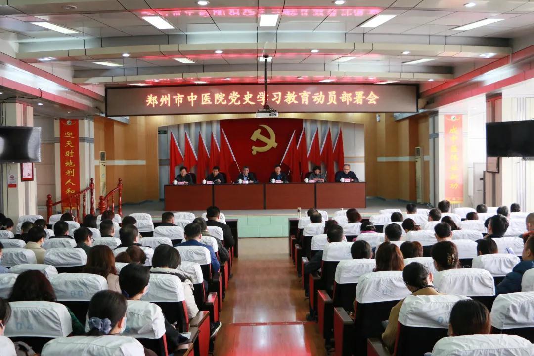 郑州市中医院召开党史学习教育动员部署会